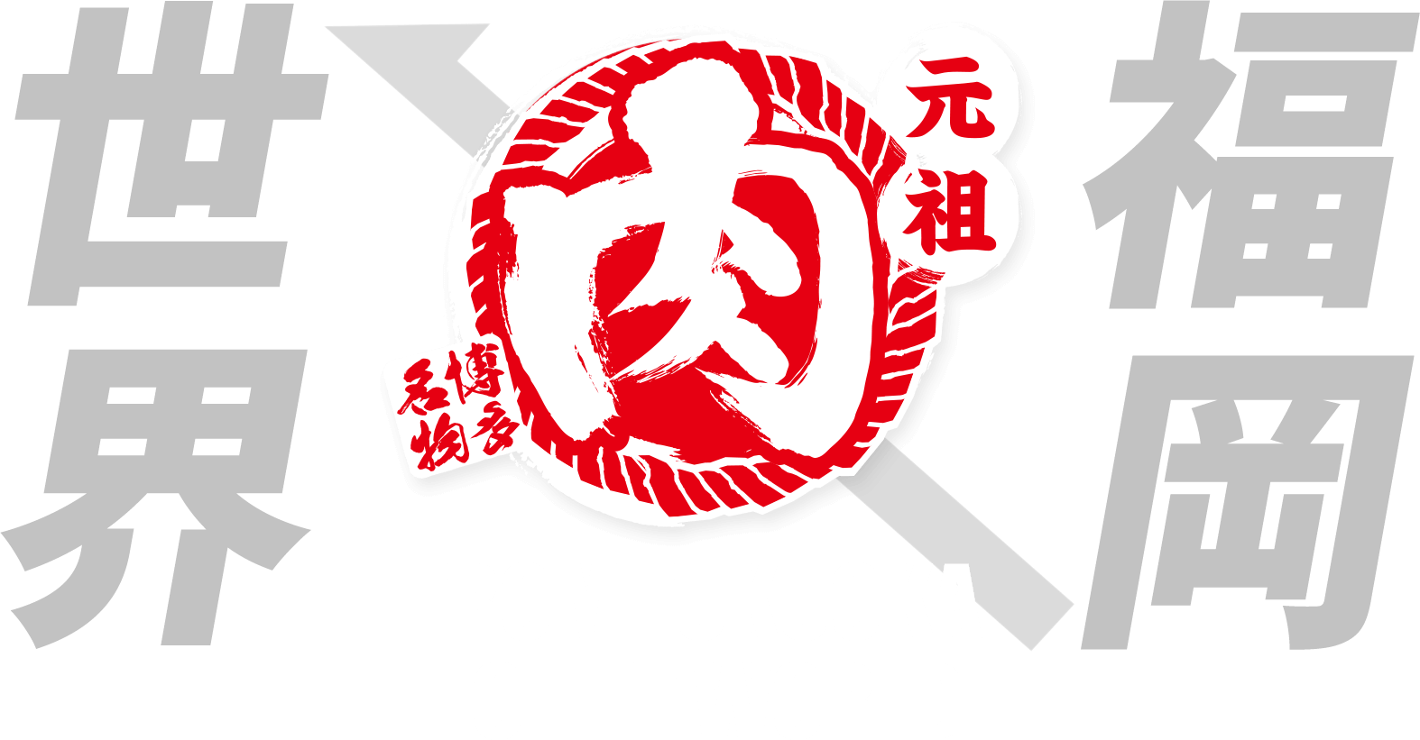 FROM FUKUOKA TO THE WORLD